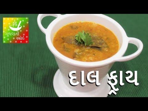 Punjabi Dal Fry - દાલ ફ્રાય   Recipes In Gujarati [ Gujarati Language]   Gujarati Rasoi