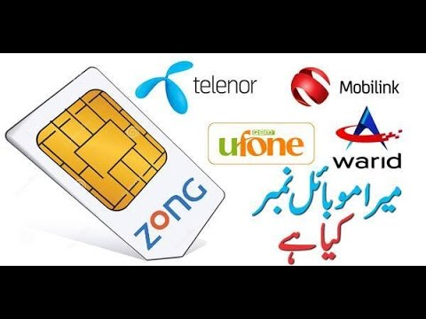 How To Check My Sim Card Number