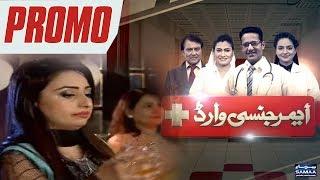 Emergency Ward | SAMAA TV | PROMO