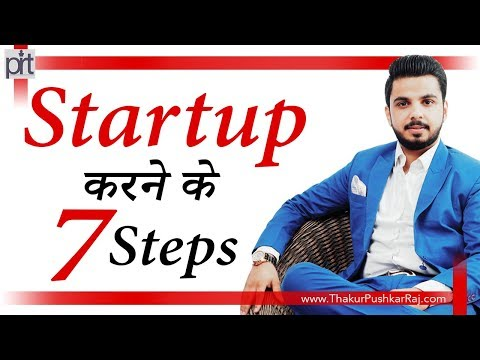7 Steps to Startup | Create an Idea into a Million Dollar Business | Meetup with Young Entrepreneurs