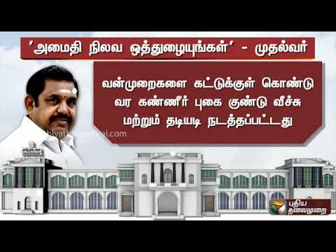 CM Edappadi Palanisamy insited Tuticorin people to co-operate for a peaceful situation  #EPS