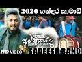 2020 Gandara Kawadi | Mathaka Amathakailu - මතක අමතකයිලු  ( TDK ) | Sadeesh Band - PAPARE TV