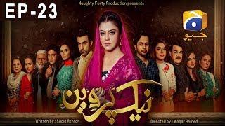 Naik Parveen - Episode 23 | HAR PAL GEO