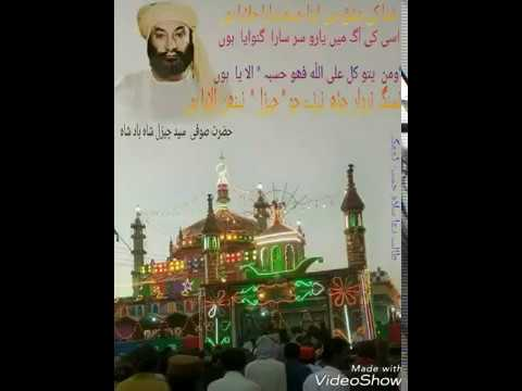 Xxx Mp4 Yehi Eid Aji Gi Arman Atham Kalam Ghulam Haider Dargah Fetah Pur Sharif 3gp Sex
