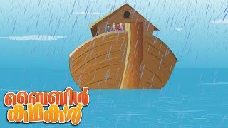 Noah and The Flood- (Malayalam)- Bible Stories For Kids!