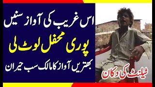 pakistani talented kids ,famous Pakistani Kids -pakistan street talent shocked everyone