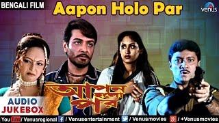 Aapon Holo Par - Bengali Movie Songs | Prosenjit Chatterjee, Indrani Haldar | AUDIO JUKEBOX