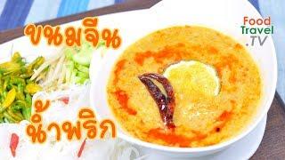 ขนมจีนน้ำพริก | FoodTravel ทำอาหาร