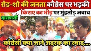 काँग्रेस बोली किराए की भीड़, जनता ने दिया मुँहतोड़ जवाब || Narendra Modi Nomination Rally, Varanasi