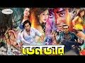 King Khan Shakib Khan Action Movie   ডেনজার   Danger   Shakib Khan New Action Cinema   Rosemary