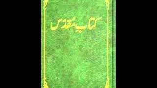 Bible In Urdu Torah Pedaish 1-23