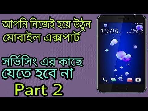 নিজেই হয়ে উঠুন মোবাইল এক্সপার্ট|| Part 2|| Top 5 Android Tips|| Tech Suggestion