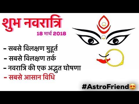 Best time of Ghat Sthapna   घट स्थापना का सबसे विलक्षण मुहूर्त   सबसे विलक्षण विधि   18th March