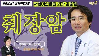 [인사이트 인터뷰] #22 '췌장암' 서울아산병원 외과 김송철 교수