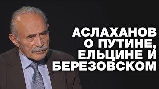 Аслаханов о Березовском, Ельцине, Путине и мусульманской политике в РФ. За и против