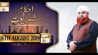 Ahkam e Shariat - 16th August 2019 - ARY Qtv