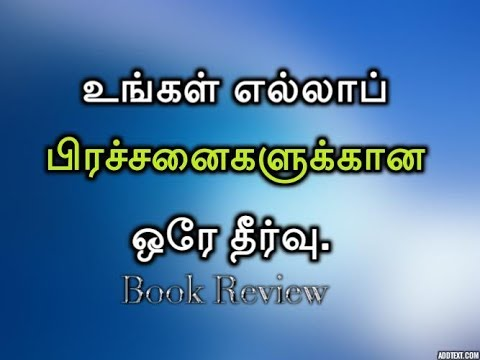 A solution to all your problems | Book review | Tamil | Law of Attraction