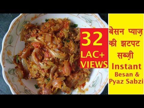 Besan Pyaaz Ki Sabzi Recipe|Onion & Gram Flour Sabzi Recipe in hindi|Easy & Quick Pyaz Recipe