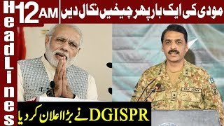 Pak Army will response any Indian misadventure | Headlines 12 AM | 10 August 2019 | Express News