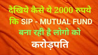 Mutual Funds and SIPs Return - best SIP investment plan 2018 in hindi