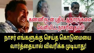 Download நாசர் எங்களுக்கு செய்த கொடுமையை வார்த்தையால் விவரிக்க முடியாது!   Tamil cinema News   Tamil Movies Video