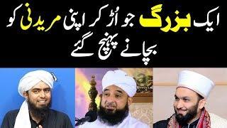 FLYING BAZURG — 1 Wali Urr kar Mureedni ki madad ko agaye? Saqib Shami, Raza Mustafai Engineer Mirza
