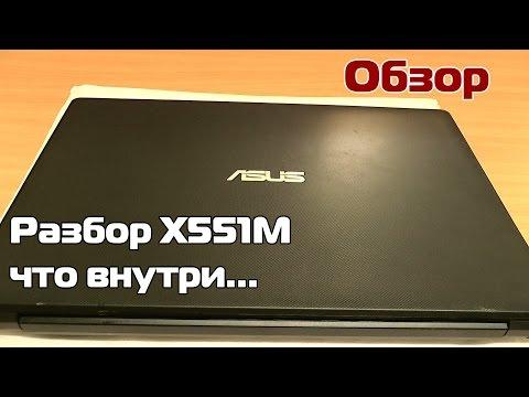 ASUS X551M - разбор