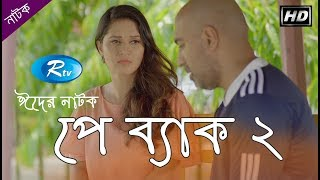 Payback 2   পেব্যাক ২   Jon Kabir   Rafiath Rashid Mithila   Rtv Drama Special   Rtv Drama
