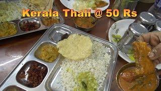 Kerala Thali @ 50 rs Plate Sea Fish Masala @ 25 rs | Cheap & Best Food  in Thiruvananthapuram Kerala