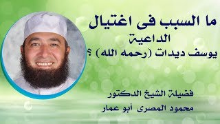 ما السبب فى اغتيال الداعية يوسف ديدات  رحمه الله ( حقائق و أسرار )  --  دكتور محمود المصرى