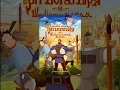 Download  Три Богатыря и Шамаханская Царица (мультфильм) MP3,3GP,MP4