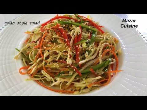 Asian Style Salad Recipe,Healthy Salad Recipe With Apple Cider Vinegar By Mazar Cuisine