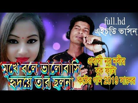 Xxx Mp4 মুখে বলে ভালোবাসি হৃদয় তার ছলনা প্রবাসী নুর নবীর 2019 সালের কষ্টের গান Bangla Koster Gan 3gp Sex