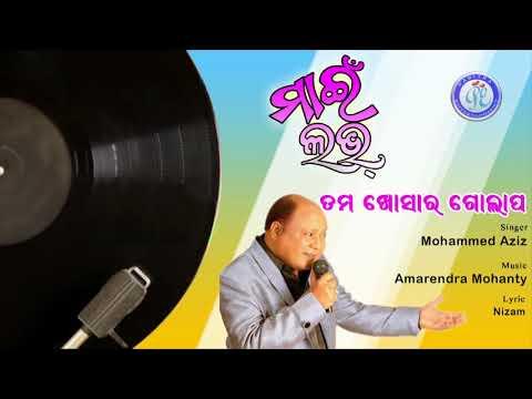 Tama Khosara Golapa - Superhit Modern Odia Song By Mohammad Aziz On Pabitra Entertainment