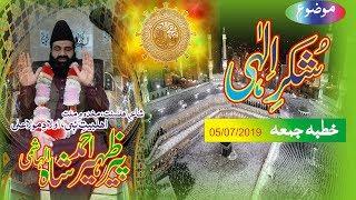 AANSUWON KA DARIYA, khouf e khuda by syed zaheer ahmad hashmi