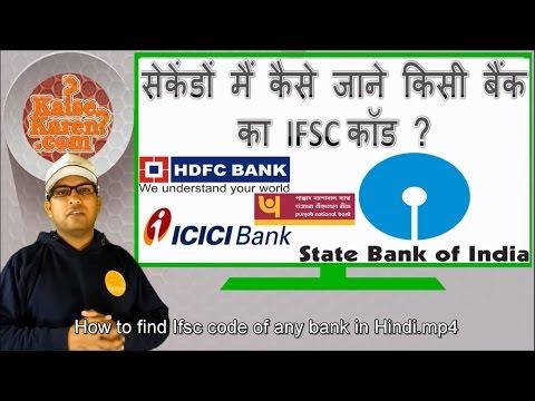 How to find Ifsc code of any bank in Hindi | Kisi bank ka ifsc code kaise jane Hindi Jankari