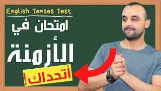 اختبار في أزمنة اللغة الإنجليزية  | اختبر مستواك في اللغة الإنجليزية