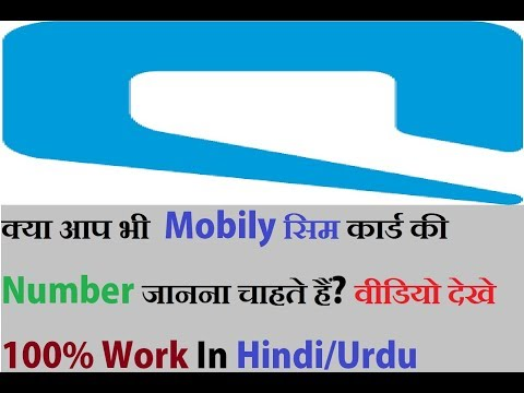 How To Check Mobile Number In Mobily In Hindi/Urdu