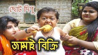 জামাই বিক্রি   ছোট দিপু   Jamai Bikri   Chotu Dipu   Dipur Comedy  Music Bangla Tv