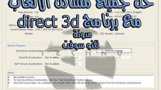 تفعيل خاصية 3D في وندوز7 - PakVim net HD Vdieos Portal