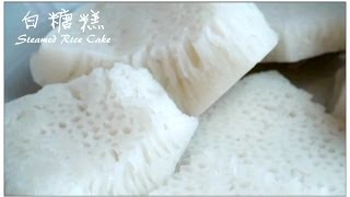 How To Make Steamed Rice Cake Bak Tong Gou Josephinerecipescouk
