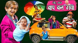 छोटू दादा बाप बन गया | CHOTU DADA BAAP BAN GAYA | Khandesh Hindi Comedy | Chotu Dada Comedy