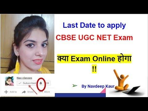 Last Date to apply CBSE UGC NET Exam, क्या Exam Online होगा