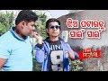 New Odia Film - Love Formulaa | Best Comedy Scene - Jhia Patauchu Sayen Sayen | Mp3