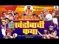 Khandoba Katha Marathi Movie Marathi Chitrapat Sumeet Music