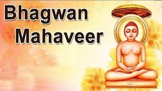 Bhagwan Mahaveer | Hindi l Full Devotional Movie