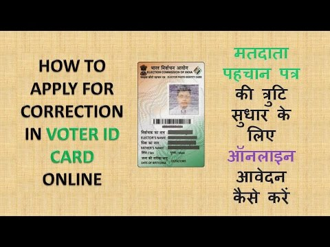 HOW TO APPLY FOR CORRECTION IN VOTER ID CARD ONLINE