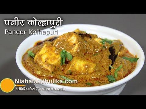 Paneer Kolhapuri Recipe - How to make Paneer Kolhapuri?