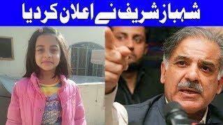 Zainab K Qatil Ko Qanon K Mutaiq Phansi Hogi? - Shehbaz Sharif  | Dunya News