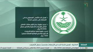 وزارة الداخلية: تعديل لائحة الحد من التجمعات وتحديث جدول التصنيف ليشمل عدداً آخر من المخالفات